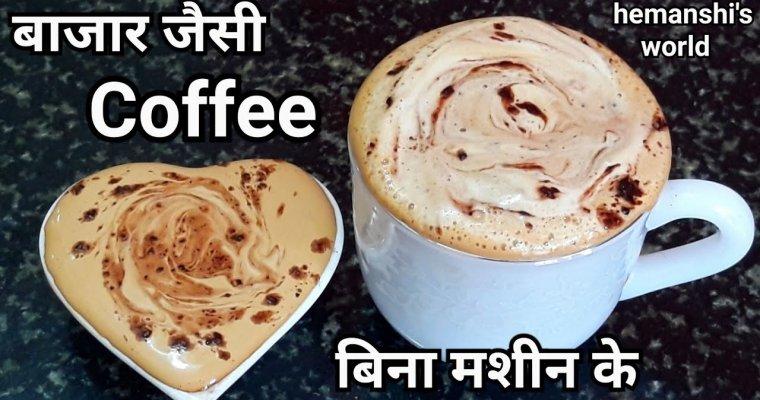 बिना मशीन के झाग वाली कॉफ़ी बनाने का आसान तरीका-Cappuccino Coffee recipe at Home Only 3 Ingredients