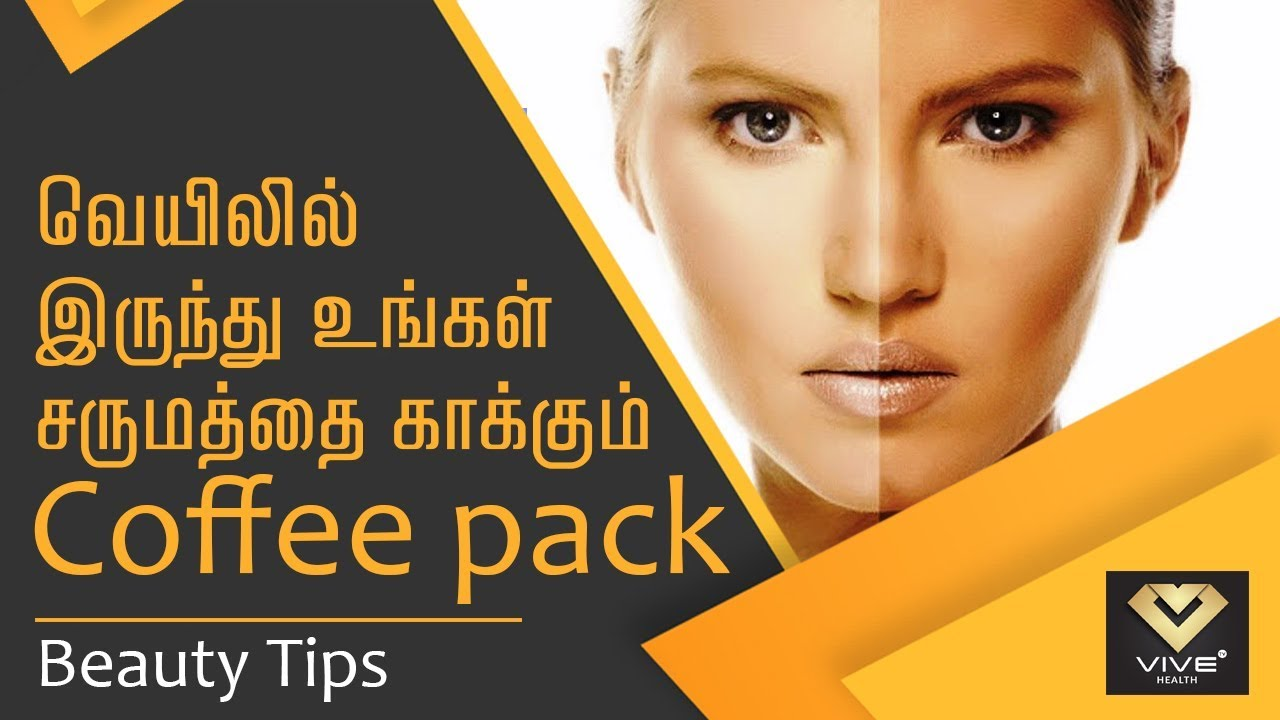 Remove Skin tan exclusive coffee  pack | Beauty tip, Face pack | VIVE TRENDS