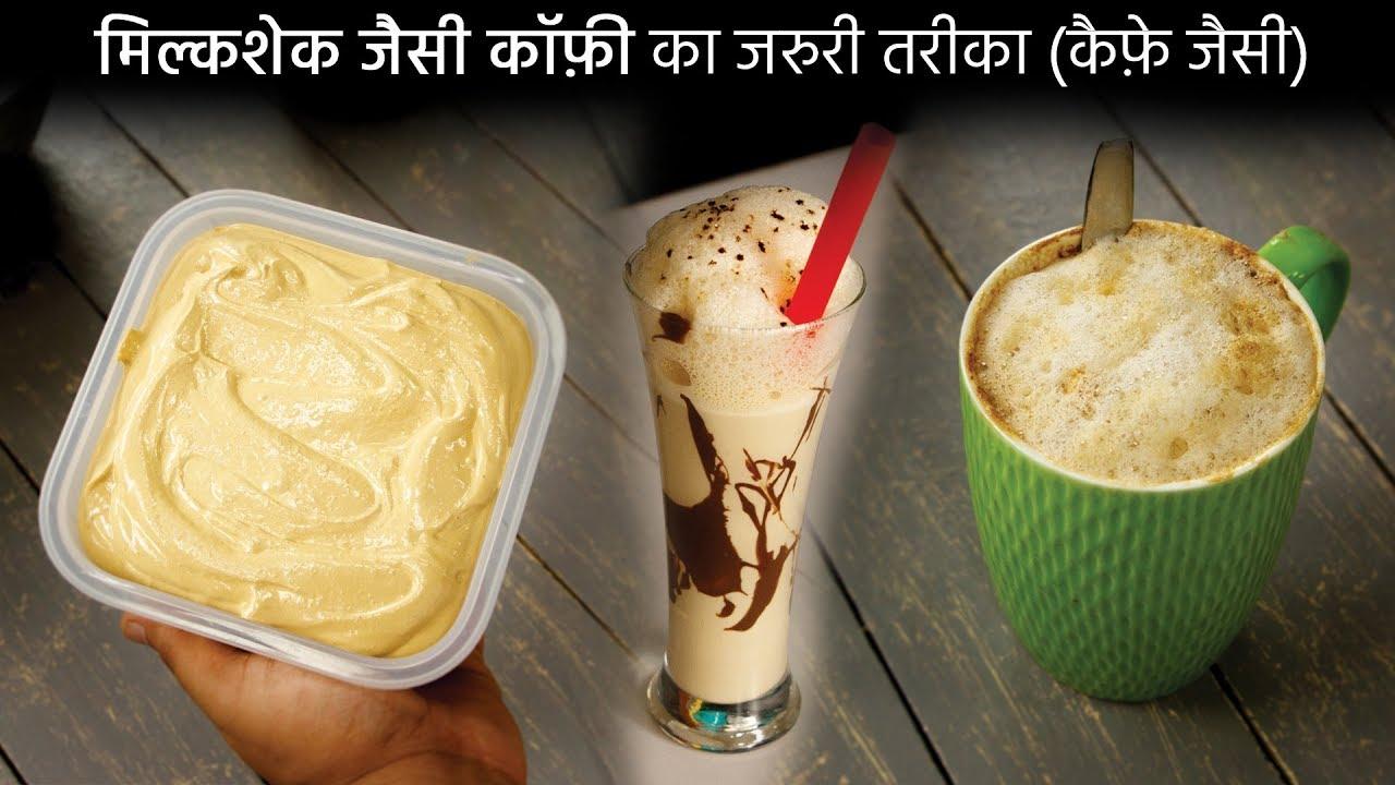 मिल्कशेक जैसी गरम या cold coffee कैसे बनाए, घर में creamy instant cappuccino recipe cookingshooking
