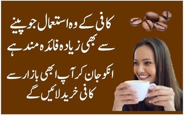 Health Tips In Urdu /Hindi | Coffee Benefits In Urdu | Coffee Ke Fayde