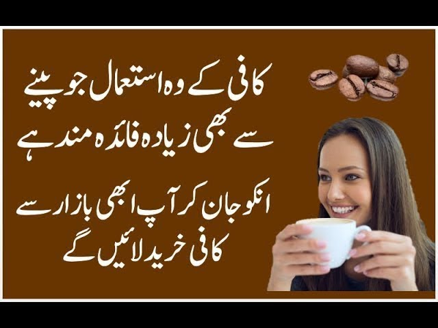 Health Tips In Urdu /Hindi | Coffee Benefits In Urdu | Coffee Ke Fayde